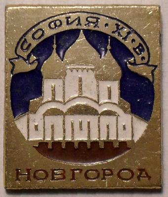 Значок Новгород. Софийский собор XI в.