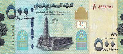 500 риалов 2017 Йемен.