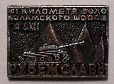 Значок 41 км Волоколамского шоссе. Рубеж Славы.
