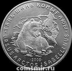 50 тенге 2008 Казахстан. Тянь- Шаньский медведь.
