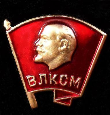 Знак В.И.Ленин. ВЛКСМ.