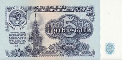 5 рублей 1961 СССР.