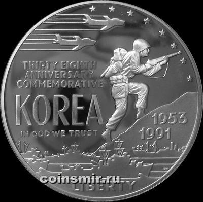 1 доллар 1991 Р США. Окончание войны в Корее.