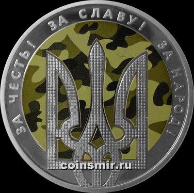 5 гривен 2015 Украина. День защитника Украины.