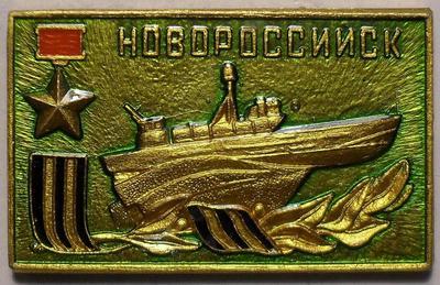 Значок Новороссийск. Корабль.