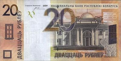 20 рублей 2009 (2016) Беларусь.