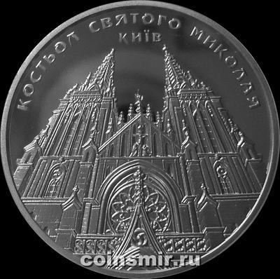 5 гривен 2016 Украина.  Костёл Святого Николая.
