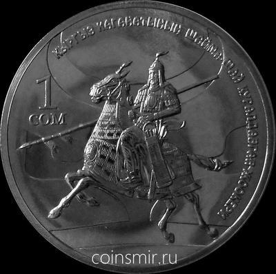 1 сом 2017 Киргизия. Тяжеловооруженный воин.