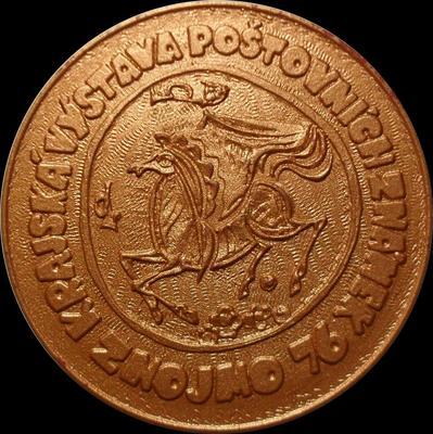 Настольная медаль Филателия. Зноймо 76. Чехия.