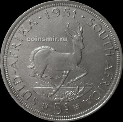 5 шиллингов 1951 ЮАР.