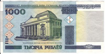 1000 рублей 2000 (2011) Беларусь. Серия КА-2015 год. Национальный музей искусств.