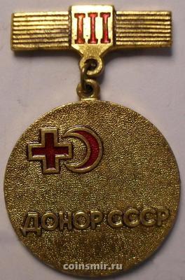 Значок Донор СССР III степени.