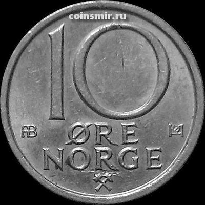 10 эре 1975 Норвегия.