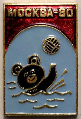 Значок Олимпийский мишка. Водное поло. Москва-80.
