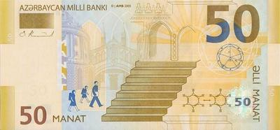 50 манат 2005 Азербайджан.