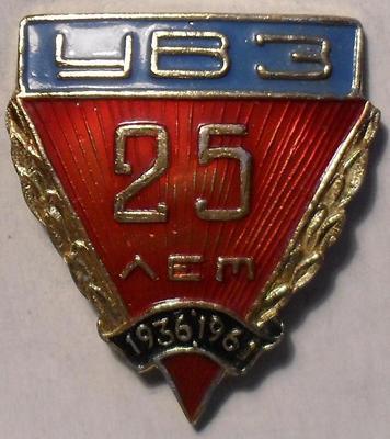 Значок УВЗ 25 лет 1936-1961.