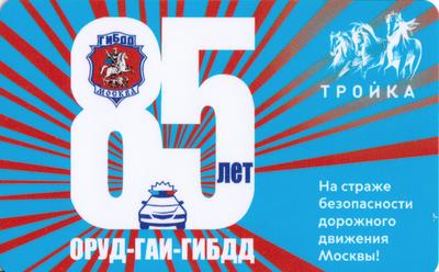 Карта Тройка 2021. 85 лет ОРУД-ГАИ-ГИБДД.