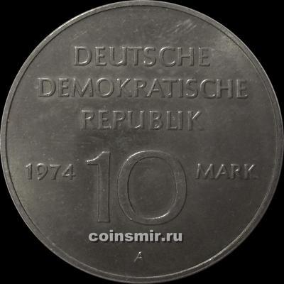 10 марок 1974 ГДР. 25 лет ГДР.