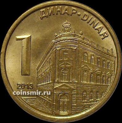 1 динар 2013 Сербия.
