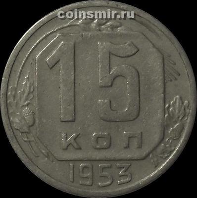 15 копеек 1953 СССР.