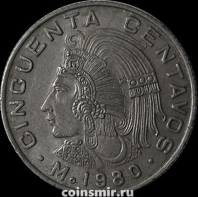50 сентаво 1980 Мексика.