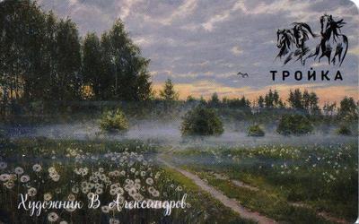"""Карта Тройка 2020. Художник В. Александров """"Рассветает""""."""