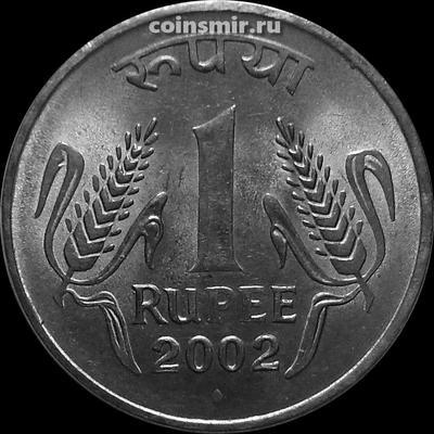 1 рупия 2002 B Индия. Под годом ромб-Мумбаи.