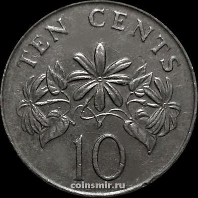 10 центов 1986 Сингапур.