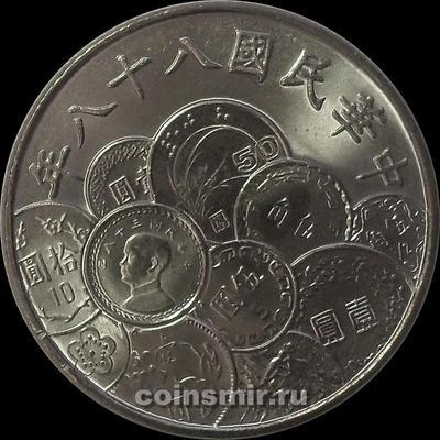10 юаней 1999 Тайвань. 50 лет тайваньскому юаню.