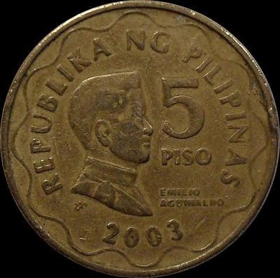 5 песо 2003 Филиппины.