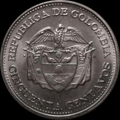 50 сентаво 1964 Колумбия.