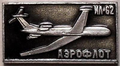 Значок ИЛ-62 Аэрофлот. МЗСИ.