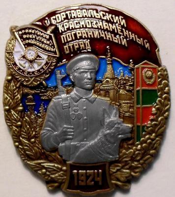 Знак 1-й Сортавальский краснознаменный пограничный отряд.