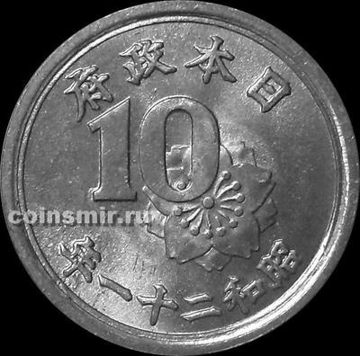 10 сен 1946 Япония.