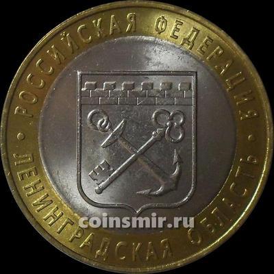 10 рублей 2005 СПМД Россия. Ленинградская область. UNC