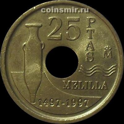 25 песет 1997 Испания.   Мелилья.