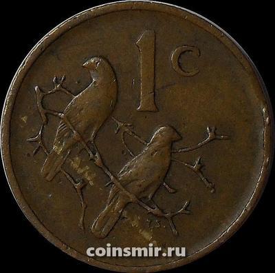 1 цент 1977 Южная Африка.