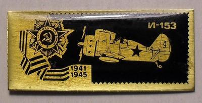Значок И-153 Самолеты ВОВ 1941-1945.