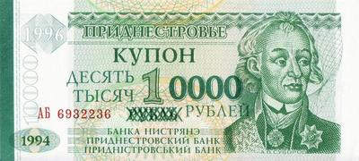 10000 рублей 1996 на 1 рубле 1994 Приднестровье. АБ