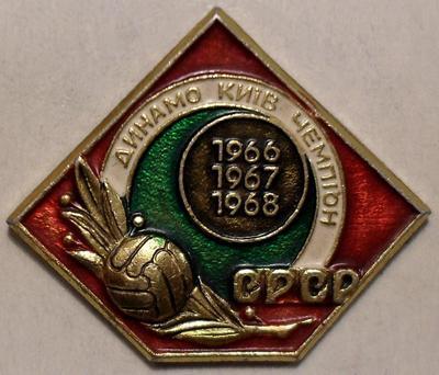 Значок Динамо Киев Чемпион СССР 1966,1967,1968.