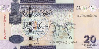 20 динар 2009 Ливия.