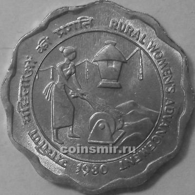 10 пайс 1980 Индия. Год женщин. Без знака под годом-Калькутта.