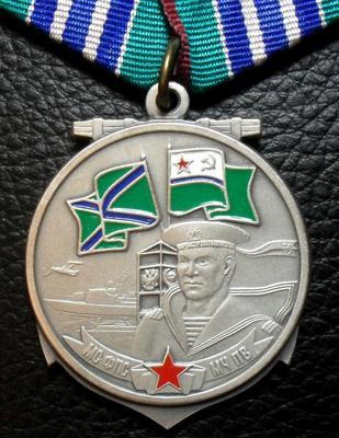 Памятная медаль Защитнику морских границ нашей Родины.