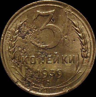 3 копейки 1939 СССР.