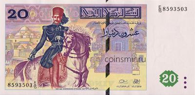 """20 динар 1992 Тунис.  """"Жасминовая революция"""" 7 ноября 1987 года."""