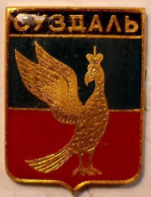 Значок Суздаль.