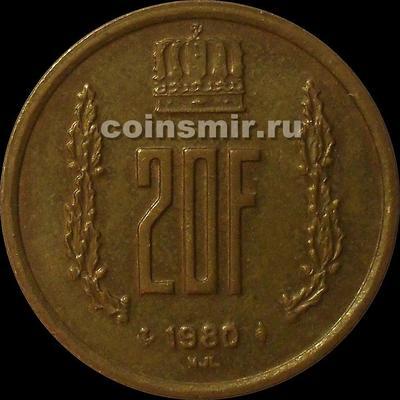 20 франков 1980 Люксембург.