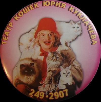 Значок Театр кошек Юрия Куклачева.