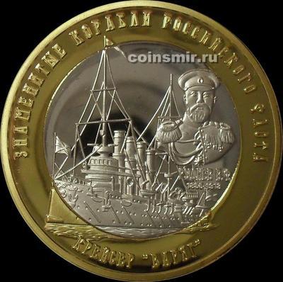 250 рублей 2015 Российские арктические территории. Крейсер Варяг.