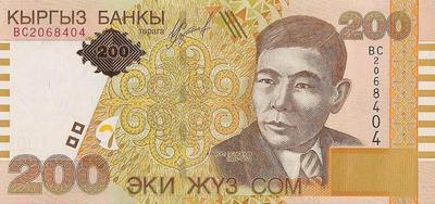 200 сом 2004 Киргизия.